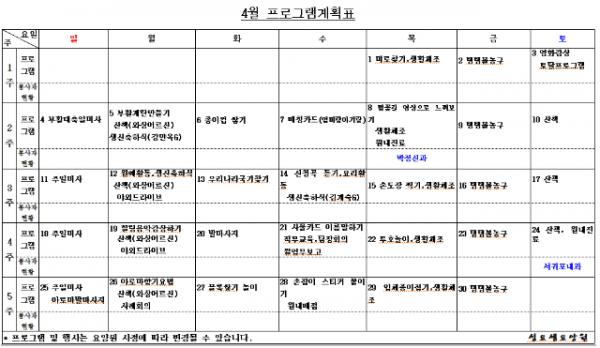 4월 프로그램계획.png